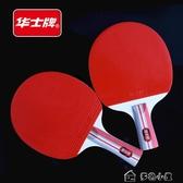 乒乓球拍華士牌乒乓球拍三星初學者兵乓球成品直拍橫拍對拍學生2只裝 多色小屋