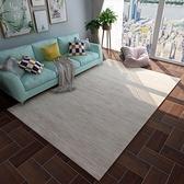 家用地墊臥室房間加厚床邊毯沙發茶幾地毯長方形【聚寶屋】