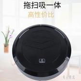 智能掃地機器人家用全自動擦地拖地一體機器人纖薄清潔吸塵器禮品 LJ5179『東京潮流』