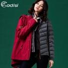 【下殺↘5990】ADISI 女二件式防水透氣保暖外套(內件羽絨)AJ1721009 (S-2XL) / 城市綠洲
