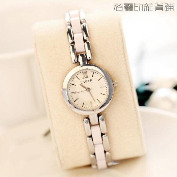 雙十二狂歡手錶女石英錶仿陶瓷防水手鍊錶【洛麗的雜貨鋪】