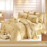 YuDo優多【金色幻想-米】加大兩用被床罩六件組-台灣製造