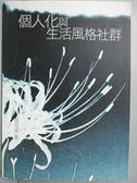 【書寶二手書T8/社會_KGJ】個人化與生活風格社群_孫治本