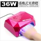 【全網最低價】美甲36W感應式LED光療燈(12WCCFL+24WLED)-不挑色 [54865]