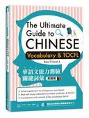 華語文能力測驗關鍵詞彙:高階篇(The Ultimate Guide to Chinese Vocabulary a..