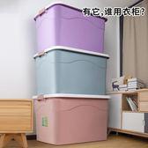 收納箱收納箱塑料大號裝衣服儲物箱家用加厚特大清倉櫃子收納盒整理箱子 玩趣3C LX