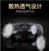 VR一體機虛擬現實3D眼鏡vr眼鏡