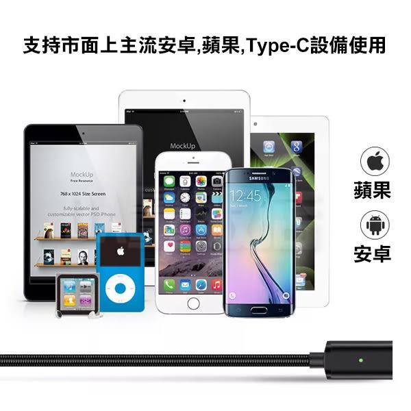 2.4A 磁吸充電線 iphone+安卓+TYPE-C 磁吸快充線 1線配1頭 第四代 手機 編織磁力線 磁吸線