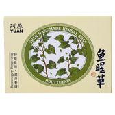 阿原肥皂 魚腥草皂(115g/塊)x1