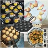 鑄鐵章魚小丸子烤盤家用不粘鍋燒鵪鶉蛋模具韓式烤盤 米蘭潮鞋館