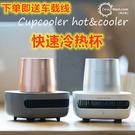 cupcooler 快速制冷制熱加熱杯冰鎮車載制冷機啤酒飲料冰淇淋保冷