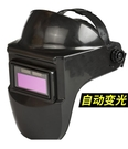 電焊面罩 電焊面罩自動變光防護罩焊接眼鏡氬弧焊工專用焊帽防烤臉部頭戴式