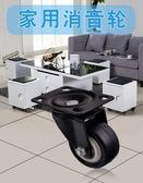 1.5寸萬向輪小靜音腳輪家具移動器櫃子萬象滑輪冰箱貨架輪子轱轆 【熱賣新品】