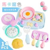 馬卡龍色扮家家爐台煮菜禮盒組 玩具 扮家家酒玩具 廚房玩具