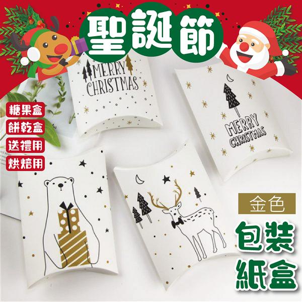 【04559】金色聖誕包裝紙盒 聖誕節 禮物盒 糖果盒 包裝盒