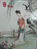 【書寶二手書T5/收藏_QJI】上海馳翰第13屆書畫文玩拍賣會_書畫文玩_2013/5/22