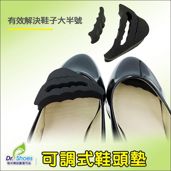 可調式鞋頭墊鞋子太大鞋頭塞 適合窄版鞋 ╭*鞋博士嚴選鞋材