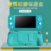 【台北現貨】任天堂 Nintendo Switch Lite 硅膠保護套 防摔 防指紋 軟殼 自帶卡槽 TPU半包款 保護套