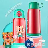 兒童吸管水壺 兒童保溫水杯帶吸管兩用304不銹鋼男女寶寶防摔水壺 AW10990『愛尚生活館』