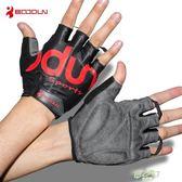boodun健身手套半指男女啞鈴器械舉重鍛煉動感單車防滑運動手套一件免運