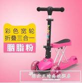 乖乖愛兒童折疊三合一滑板車12345歲寶寶可坐3輪閃光滑滑車踏板車igo『韓女王』