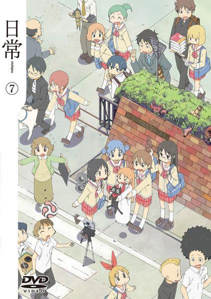 日常 VOL.7 DVD (完)