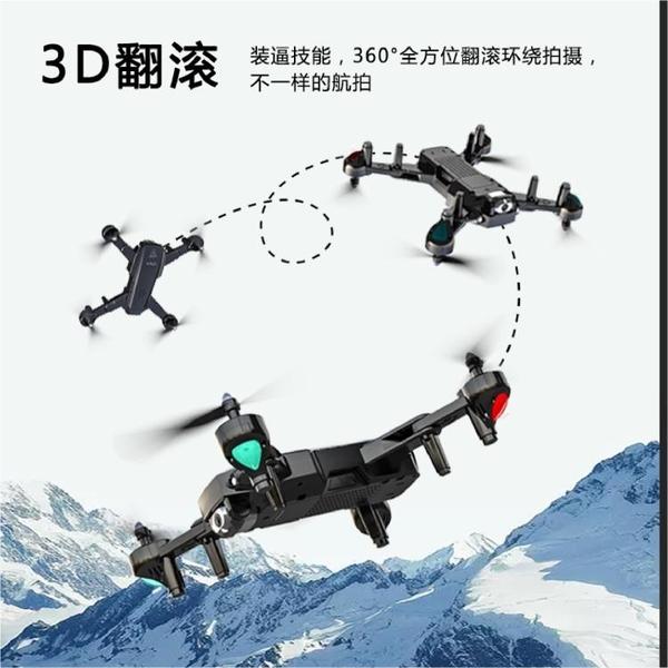 無人機 折疊無人機高清專業航拍飛行器四軸超長續航遙控直升飛機耐摔航模 mks雙12