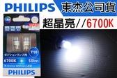 東杰公司貨 PHILIPS飛利浦 LED EXTREME ULTINON超晶亮 T10 6700K 小燈 牌照燈 閱讀燈