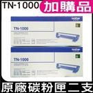 BROTHER TN-1000 黑色 原廠碳粉匣 x2