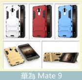 HUAWEI 華為Mate 9 盔甲 二合一支架 防摔 TPU+PC材質 手機套 防撞 手機殼 保護殼 保護套
