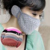 【11月萊這199免運】秋冬保暖護耳口罩 口罩耳罩二合一 女用口罩 騎車口罩 防寒口罩