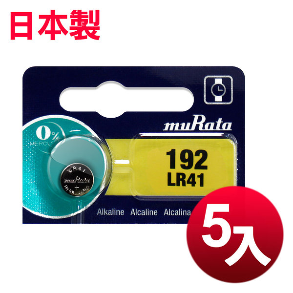 日本製造 muRata 公司貨 LR41 鈕扣型電池(5顆入)