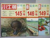 【書寶二手書T4/少年童書_XAL】小牛頓_145&146&149期_共3本合售_卵生的哺乳動物-鴨嘴獸