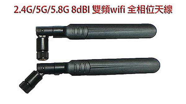 工廠直銷 2.4G/5G/5.8G 8dBI 雙頻 全相位 WIFI 基地台/網卡天線 SMA內孔(黑色)