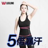 護腰帶  護腰暴汗腰帶女爆汗運動保暖訓練發健身腰帶  『歐韓流行館』