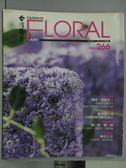 【書寶二手書T9/園藝_XFV】台灣花藝Floral_266期_媽咪我愛您等