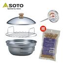 日本SOTO 家用不鏽鋼煙燻烤爐 ST-125 + 溫度計 ST-140 【贈】煙燻木片-小(口味隨機)