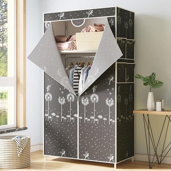 簡易衣櫥布衣櫥鋼管加粗加固衣櫥布藝收納組裝全鋼架掛衣加厚布櫃 安雅家居館