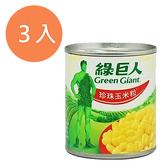 綠巨人 珍珠 玉米粒 340gx3罐/組【康鄰超市】