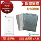 大金清淨機 MC55USCT(12.5坪...