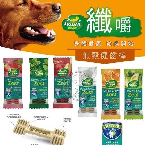 【培菓幸福寵物專營店】Happi Doggy 纖嚼》無穀健齒棒 單支 纖嚼潔牙棒