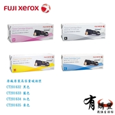 【有購豐】FUJI XEROX 富士全錄 CT201632-35 原廠原裝 高容量 四色 碳粉匣 CT201632.33.34.35