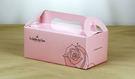 粉玫瑰 手提餐盒(中) 外帶提盒 蛋糕盒 烘焙包裝盒 餅乾糖果紙盒 禮品包裝袋 乳酪盒 婚禮小物C043