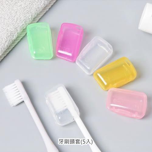 【A-HUNG】牙刷頭套 (5入) 牙刷套 牙刷盒 牙刷架 收納盒 收納包 旅行包 置物盒
