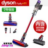 Dyson 戴森 V11 SV14 fluffy 無線手持吸塵器 LCD智能顯示 2年保固 建軍電器