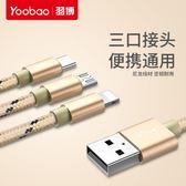 yb-453 數據線三合一多頭一拖三通用蘋果vivo安卓