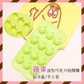 廚房用品   12格微笑蘋果巧克力烘焙膜 副食品 餅乾 蛋糕 烘焙 冰塊製作 【KFS015】-收納女王