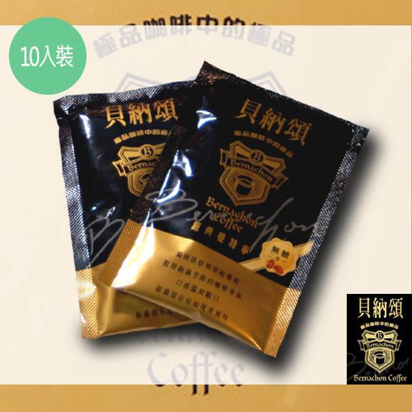★ 貝納頌咖啡/經典曼特寧(無糖)13g*10入裝.....《想享一杯》~極品咖啡二合一咖啡