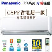 國際 Panasonic 變頻冷暖 PX系列 CU/CS-PX90HA2