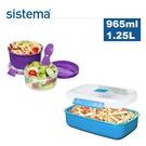 【sistema】紐西蘭進口保鮮盒-早午餐組合965ml+1.25L(顏色隨機)